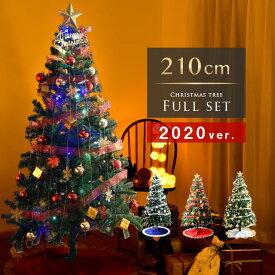 【送料無料】 クリスマスツリーセット 210cm クリスマスツリー オーナメントセット LED イルミネーション ライト付 クリスマス ツリーセット LEDライト セット オーナメント おしゃれ 飾り 大型 大きい 北欧 christmas tree 電飾 led
