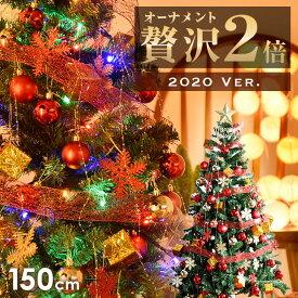【送料無料/在庫有】超豪華オーナメント2倍! クリスマスツリー 150cm オーナメント 増量 セット LED イルミネーション ライト付 クリスマス ツリーセット LEDライト セット おしゃれ 飾り 大型 大きい 北欧 christmas tree 電飾 led