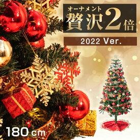 【送料無料】 超豪華オーナメント2倍! クリスマスツリーセット 180cm オーナメントセット 増量 LED イルミネーション ライト付 クリスマス ツリーセット LEDライト オーナメント おしゃれ 飾り 大型 大きい 北欧 christmas tree 電飾 led 北欧