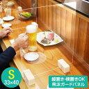 【送料無料】 パーテーション クリア W33×H42 透明 樹脂 飛沫ガードパネル ウイルス対策 日本製 オフィス 食堂 対面 …