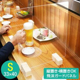 【送料無料】 パーテーション クリア W33×H42 透明 樹脂 飛沫ガードパネル ウイルス対策 日本製 オフィス 食堂 対面 簡単設置 飛沫 クリアボード 間仕切り 仕切り シート 国産 樹脂パーテーション パーティション Sサイズ