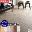 【送料無料】伸縮膨張しにくい! 貼るだけ!簡単施工 シール式 フロアタイル ウッドカーペット 3畳分 (木目:36枚入 …