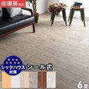 【送料無料】伸縮膨張しにくい! 貼るだけ!簡単施工 シール式 フロアタイル ウッドカーペット 6畳分 (木目:72枚入 …