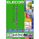 エレコム デジ得用紙 両面スーパーファイン(標準)A4サイズ・50枚 EJK-SRHA450