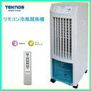【あす楽対応_関東】TEKNOS リモコン冷風扇風機 TCW-010