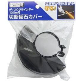 その他 切断砥石カバー TKG-1401394
