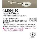 パナソニック 天井直付型 ペンダントサポーター(1灯用) Uライト方式 LK04160