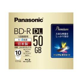 パナソニック 録画用4倍速ブルーレイディスク片面2層50GB(追記型)10枚パック LM-BR50LP10【納期目安:約10営業日】