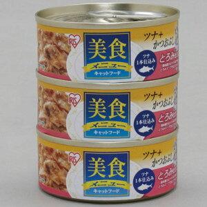 アイリスオーヤマ 美食メニュー3Pツナ一本仕込み かつおぶし入りとろみ仕立て CB-70KT×3P 4905009683475