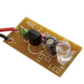 アーテック 1.5V白色LED点灯キット ATC-86867