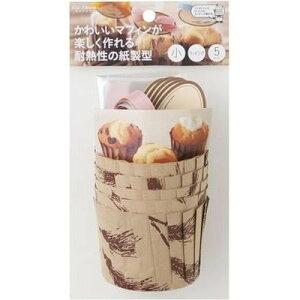 貝印 マフィンカップ 紙製 マフィン型 セット 小 5セット kai House SELECT DL-6175 4901601299106【納期目安:納期未定】