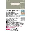 パナソニック ダウンライト LGB76002LQ1