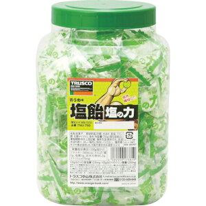 トラスコ中山 TRUSCO 【※軽税】塩飴 塩の力 750g 青梅味 ボトルタイプ tr-4087372