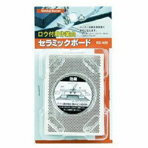 新富士バーナー 新富士バーナー ロウ付作業用アクセサリー RZ-400 セラミックボード 4953571019406