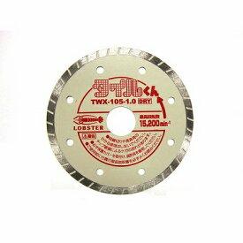 ロブテックス ロブテックス 硬質タイル切断用ダイヤモンドホイール タイルくん TWX-105-1.0(1枚) 4963202087971
