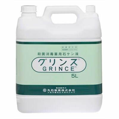 丸石製薬 グリンス 殺菌消毒薬用せっけん液 5L E055954H【納期目安:2週間】