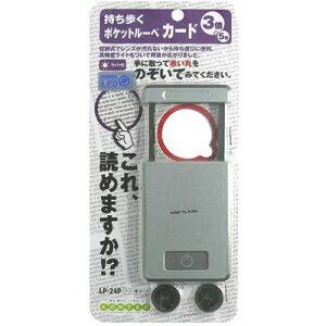 コンテック MAFYLASS(マフィラス) 持ち歩く ポケットルーペ(カード) LP-24P 4582107441918