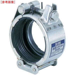ショーボンドカップリング SHO−BOND カップリング SBソケット Sタイプ 65A 油・ガス用 SB65SN