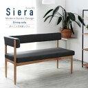 スタンザインテリア 北欧デザインコンパクトダイニング 片肘ソファ Siera【シエラ】 siera-k