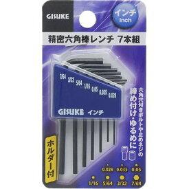 高儀 精密六角棒レンチセット インチ ホルダー付 7本組 TKG-1155836
