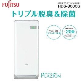 富士通ゼネラル PLAZION高機能プラズマイオン脱臭機 HDS-3000G