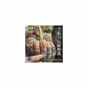 その他 写真素材 マルク 食材の旅13 「大阪の伝統野菜」編 ds-67413