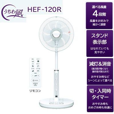 【あす楽対応_関東】日立 【うちわ風】風量4段階の調整に対応したリビング扇風機(8枚羽根)(リモコン付き) HEF-120R