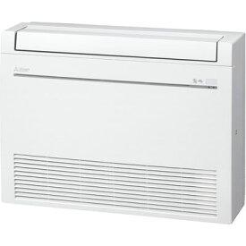 三菱電機 おもに10畳 ハウジングエアコン 「霧ヶ峰」床置形エアコン『Kシリーズ』(200V)(ホワイト) MFZ-K2817AS-W