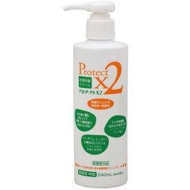アースブルー 皮膚保護クリームプロテクトX2(240ml(中型)) XPL3502