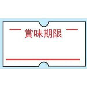 共和 ハンドラベラーACE用ラベル(10巻入)(賞味期限(1巻1000枚)) XHV0902