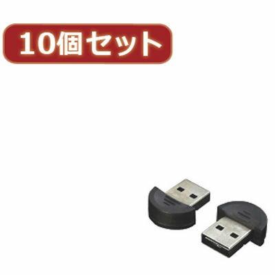 変換名人 【10個セット】 超小型Bluetooth 2.0 to USB USB-BL3X10
