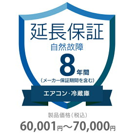 その他 8年間延長保証 自然故障 エアコン・冷蔵庫 60001〜70000円 K8-SA-283217