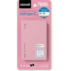 マクセル USB Type-C対応 2ポート ピンク MPC-CTY7800PK【納期目安:1週間】