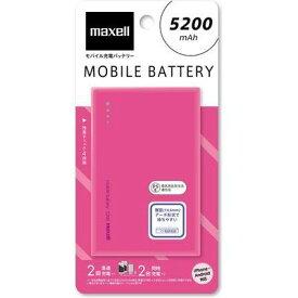 マクセル 急速充電対応 ピンク MPC-CW5200PPK【納期目安:1週間】