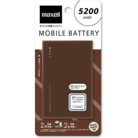 マクセル 急速充電対応 チョコレート MPC-CW5200PCH【納期目安:1週間】