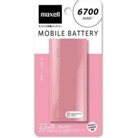 マクセル 軽量コンパクト130gで大容量 ピンク MPC-C6700PPK【納期目安:1週間】