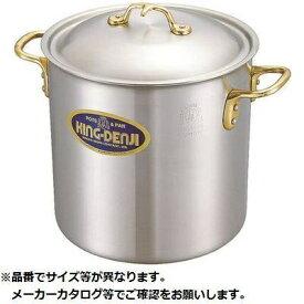 中尾アルミ製作所 キングデンジ 寸胴鍋 18cm(4.5L) 05-0005-0101