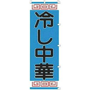 カンダ K005 冷やし中華 05-0610-1801