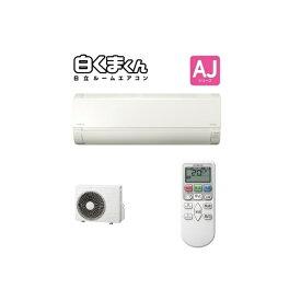 【あす楽対応_関東】日立 コンパクトサイズのシンプルエアコン『AJシリーズ』(主に〜14畳(200V))(スターホワイト) RAS-AJ40J2-W