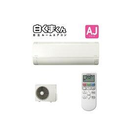 日立 コンパクトサイズのシンプルエアコン『AJシリーズ』(主に〜18畳)(200V)(スターホワイト) RAS-AJ56J2-W【納期目安:07/13入荷予定】