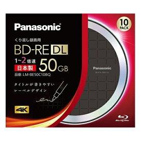 パナソニック 録画用2倍速ブルーレイディスク片面2層50GB(書換型)10枚パック LM-BE50C10BQ【納期目安:約10営業日】