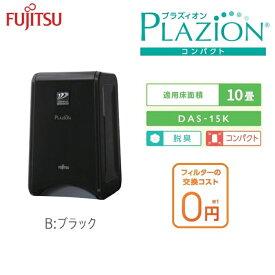 【あす楽対応_関東】富士通ゼネラル 脱臭機 〜10畳 PLAZION プラズィオンコンパクト(ブラック) DAS-15K-B