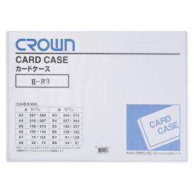 クラウン カードケース(ハード)B3 CR-CHB3-T 4953349152137
