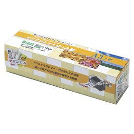 クリエイティア インクジェットロール紙 FIJR-20A3N (1本) 4946389880146