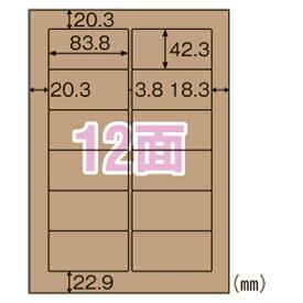 ヒサゴ クラフト紙ラベル OPD861 (20枚) 4902668619753