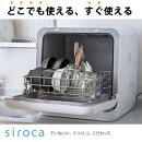 シロカ(siroca)SS-M151