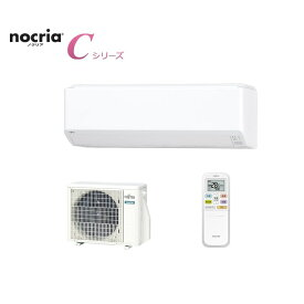 【あす楽対応_関東】富士通ゼネラル コンパクトスタンダードエアコン『nocria(ノクリア) Cシリーズ』 (単相100V)(主に8畳) AS-C25K-W