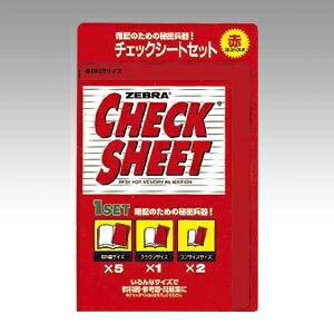 ゼブラ 新 チェックシートセット 赤 SE-301-CK-R (1セット) 4901681417605