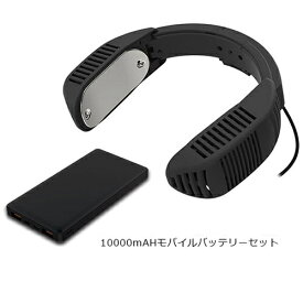 サンコー ネッククーラーNeo + Type-C出力ポート搭載10000mAH モバイルバッテリー ブラック TK-NECK2-BK+BT
