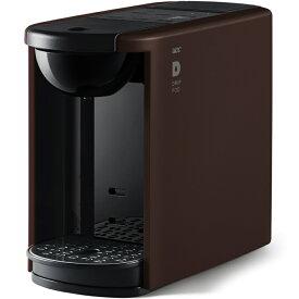 UCC(上島珈琲) UCCドリップポッドDP3コーヒーメーカーDRIP POD カプセルコーヒー ドリップ マシン DP3-T